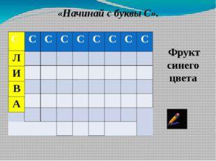 «Начинай с буквы С». Фрукт синего цвета С С С С С С С С С С Л И В А