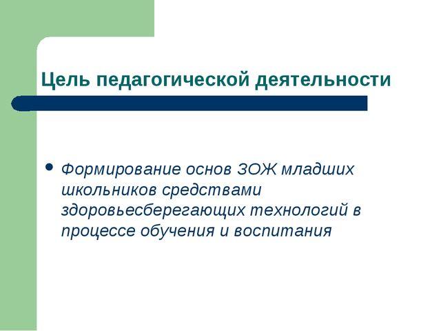 Цель педагогической деятельности Формирование основ ЗОЖ младших школьников ср...