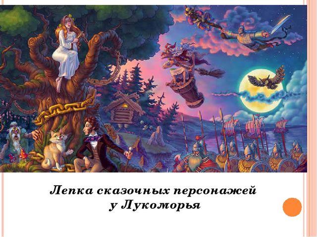 Лепка сказочных персонажей у Лукоморья
