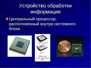 Устройство обработки информации Центральный процессор, расположенный внутри с
