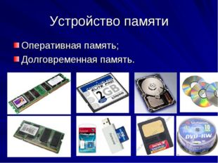 Устройство памяти Оперативная память; Долговременная память.