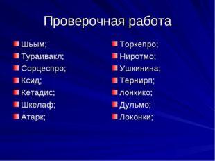 Проверочная работа Шьым; Тураивакл; Сорцеспро; Ксид; Кетадис; Шкелаф; Атарк;
