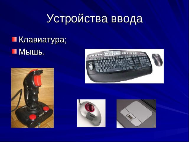 Устройства ввода Клавиатура; Мышь.