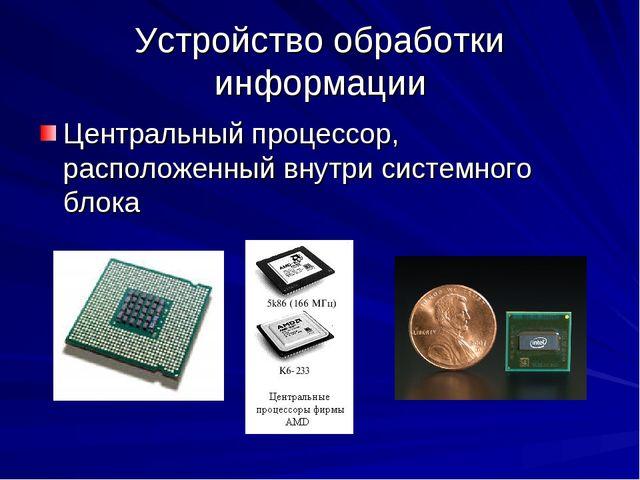 Устройство обработки информации Центральный процессор, расположенный внутри с...