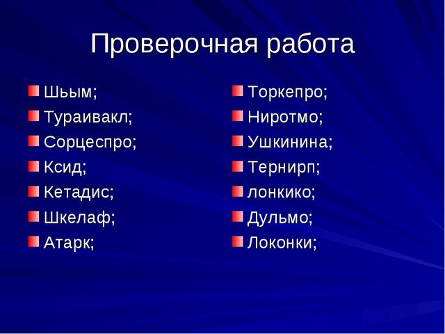 Проверочная работа Шьым; Тураивакл; Сорцеспро; Ксид; Кетадис; Шкелаф; Атарк;...