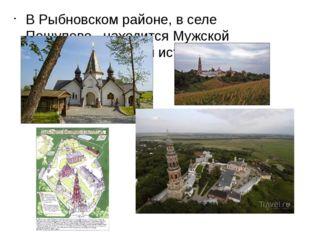 В Рыбновском районе, в селе Пощупово находится Мужской монастырь и святой ис