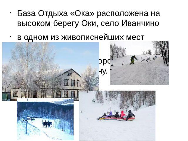 База Отдыха «Ока» расположена на высоком берегу Оки, село Иванчино в одном и...