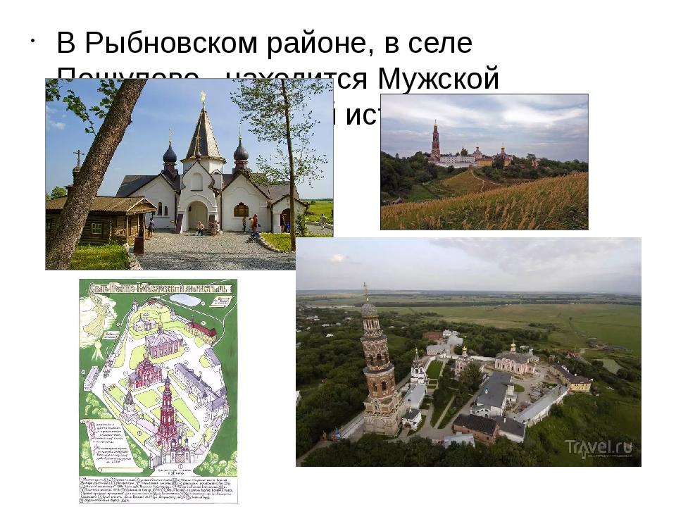 В Рыбновском районе, в селе Пощупово находится Мужской монастырь и святой ис...