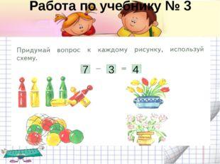 Работа по учебнику № 3 7 3 4