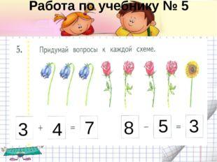 Работа по учебнику № 5 3 4 7 8 5 3