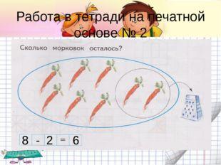Работа в тетради на печатной основе № 2 8 - 2 6