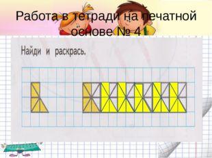 Работа в тетради на печатной основе № 4
