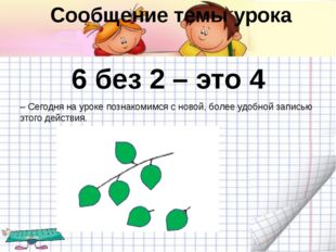 Сообщение темы урока 6 без 2 – это 4 – Сегодня на уроке познакомимся с новой,
