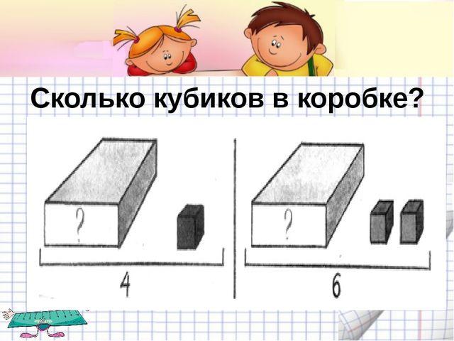 Сколько кубиков в коробке?