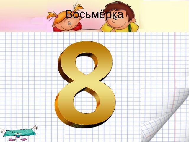 Восьмёрка