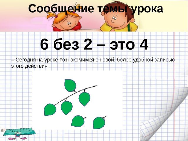 Сообщение темы урока 6 без 2 – это 4 – Сегодня на уроке познакомимся с новой,...