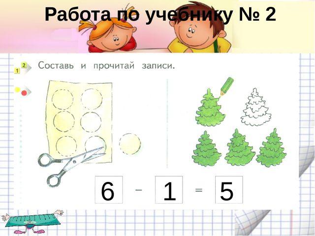 Работа по учебнику № 2 6 1 5
