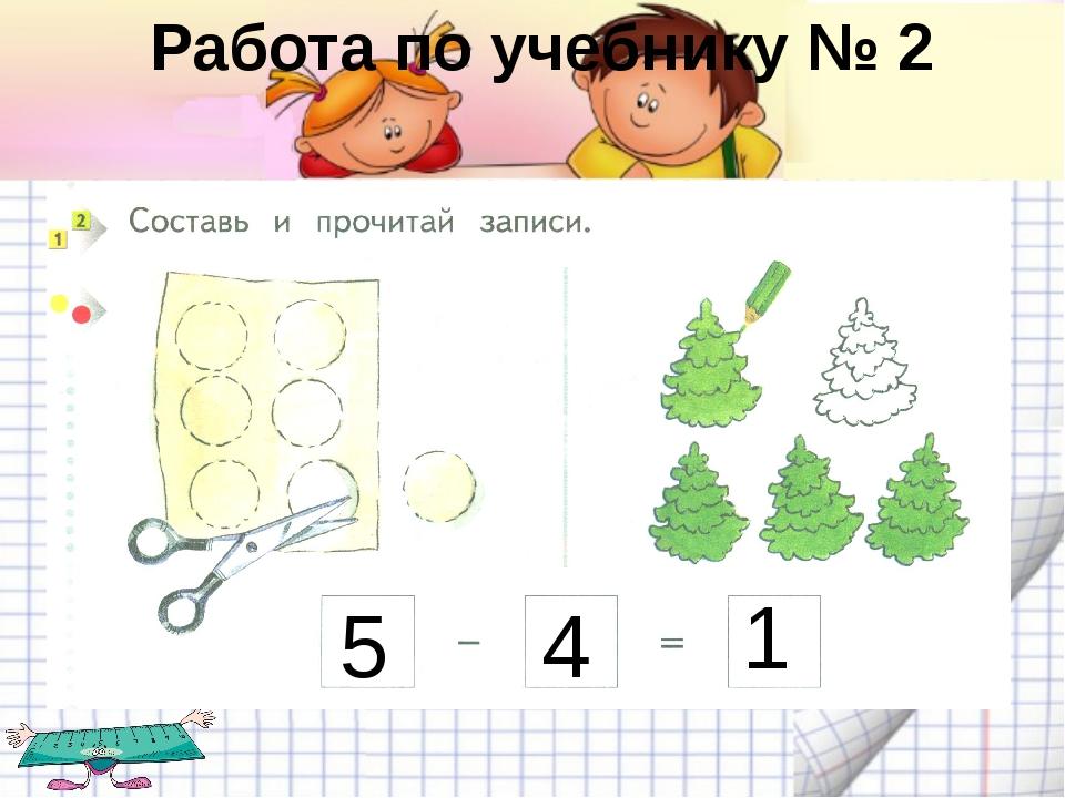 Работа по учебнику № 2 5 1 4