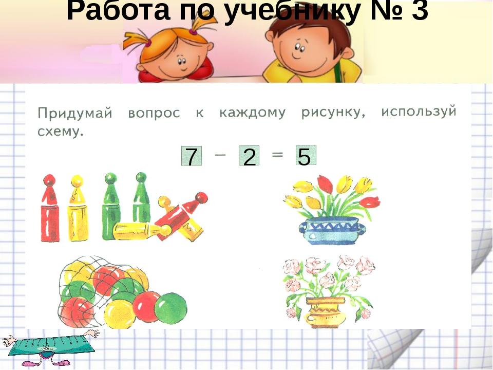 Работа по учебнику № 3 7 2 5