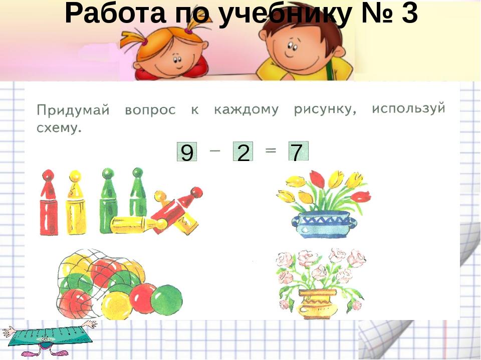 Работа по учебнику № 3 9 2 7