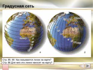 Меридианы Кратчайшие линии, условно проведенные на поверхности Земли от одног