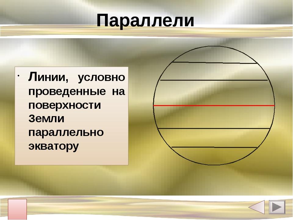Определение направлений Кто находится западнее: кошечка или собачка? 180° Отв...