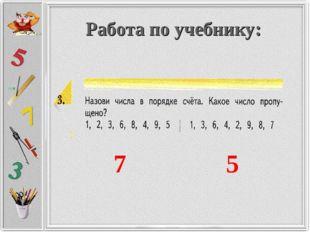 7 5 Работа по учебнику: