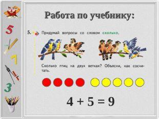 Работа по учебнику: 4 + 5 = 9