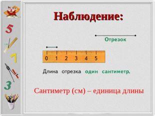 Сантиметр (см) – единица длины Наблюдение: