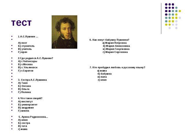 тест 1.А.С.Пушкин … 6. Как зовут бабушку Пушкина? А) поэт а) Мария Петровна...