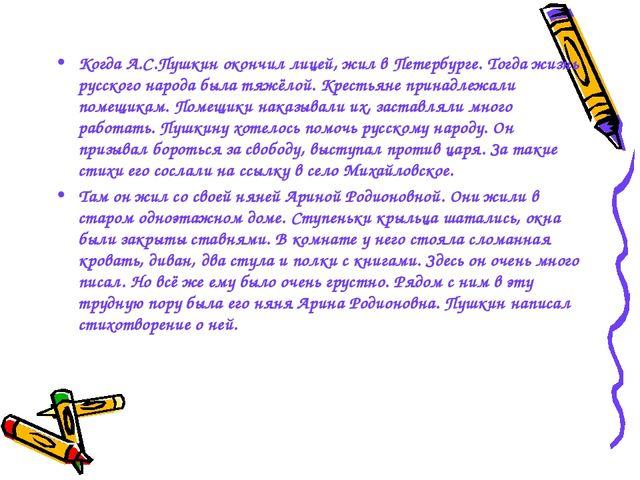 Когда А.С.Пушкин окончил лицей, жил в Петербурге. Тогда жизнь русского народа...