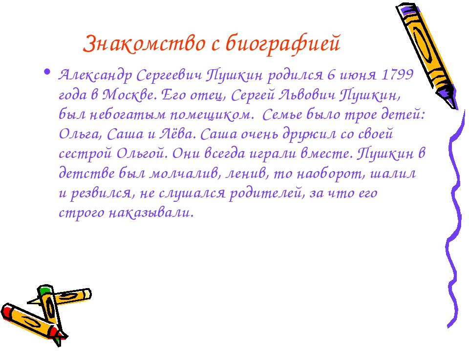 Знакомство с биографией Александр Сергеевич Пушкин родился 6 июня 1799 года в...