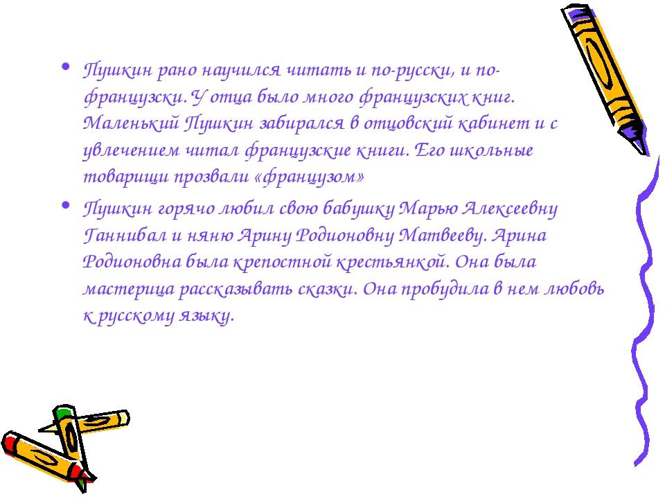 Пушкин рано научился читать и по-русски, и по-французски. У отца было много ф...