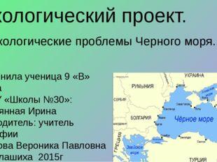 Экологический проект. Экологические проблемы Черного моря. Выполнила ученица