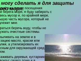 Что могу сделать я для защиты Чёрного моря: 1. Каждый раз, после посещения п