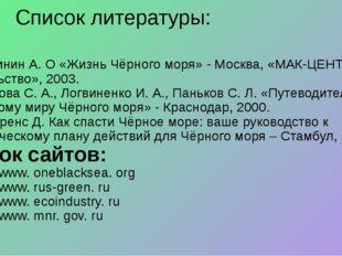 Список литературы: 1. Вершинин А. О «Жизнь Чёрного моря» - Москва, «МАК-ЦЕНТ