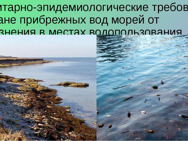 """""""Санитарно-эпидемиологические требования к охране прибрежных вод морей от заг..."""