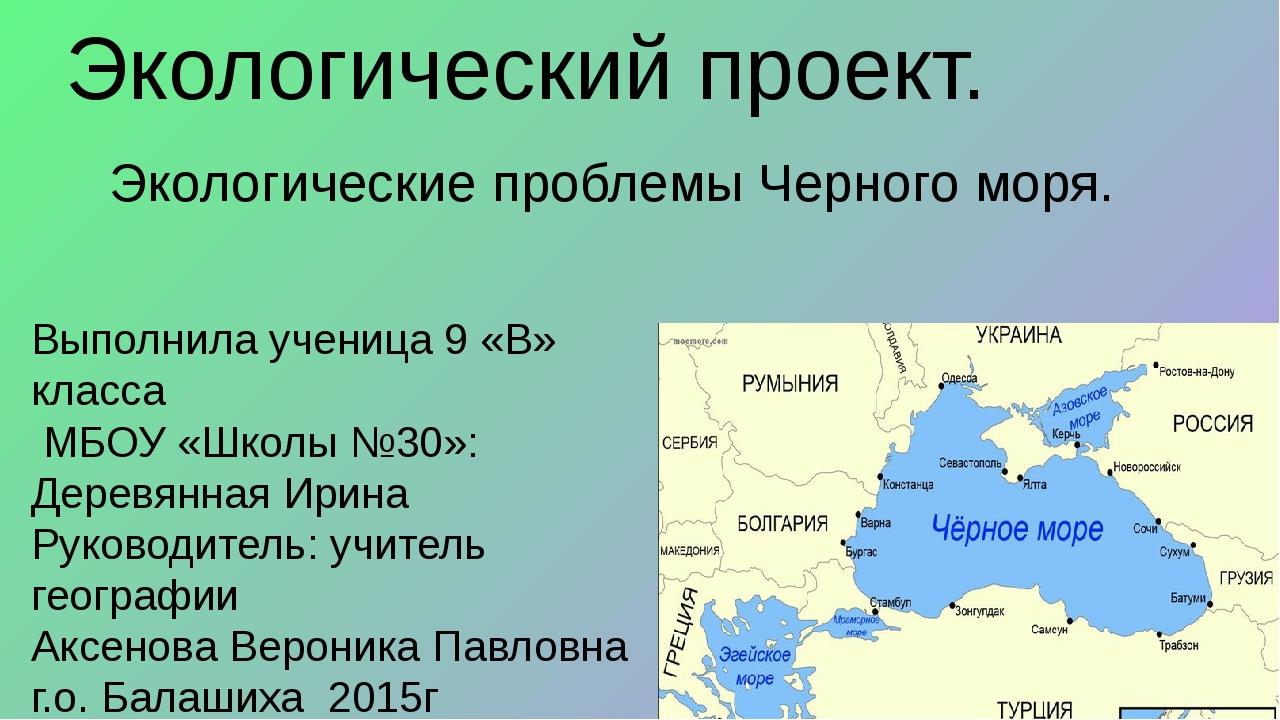 Экологический проект. Экологические проблемы Черного моря. Выполнила ученица...