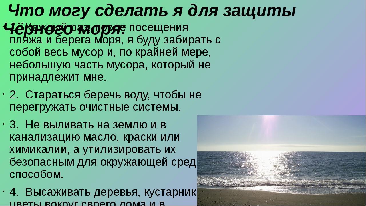 Что могу сделать я для защиты Чёрного моря: 1. Каждый раз, после посещения п...