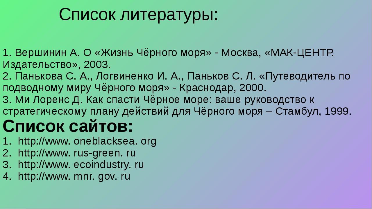 Список литературы: 1. Вершинин А. О «Жизнь Чёрного моря» - Москва, «МАК-ЦЕНТ...