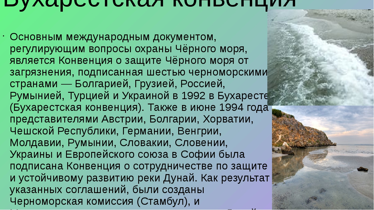 Бухарестская конвенция Основным международным документом, регулирующим вопрос...