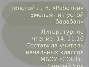 Толстой Л. Н. «Работник Емельян и пустой барабан» Литературное чтение. 14. 11