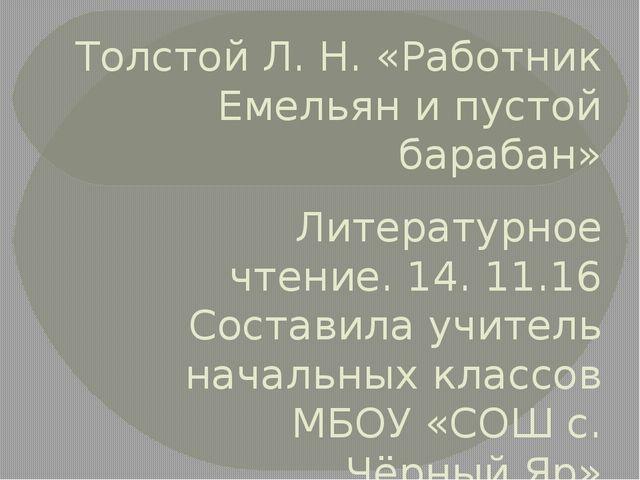 Толстой Л. Н. «Работник Емельян и пустой барабан» Литературное чтение. 14. 11...