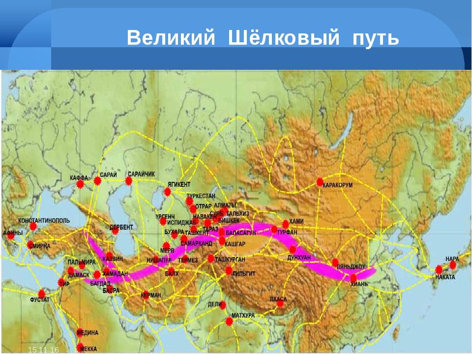 Великий Шёлковый путь *