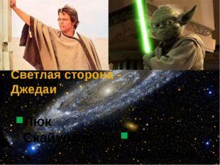 Светлая сторона - Джедаи Люк Скайуокер Его наставник и учитель Йода