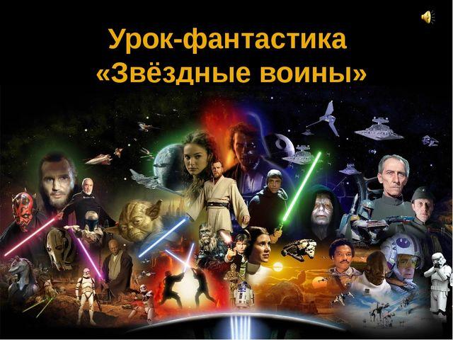 Урок-фантастика «Звёздные воины»
