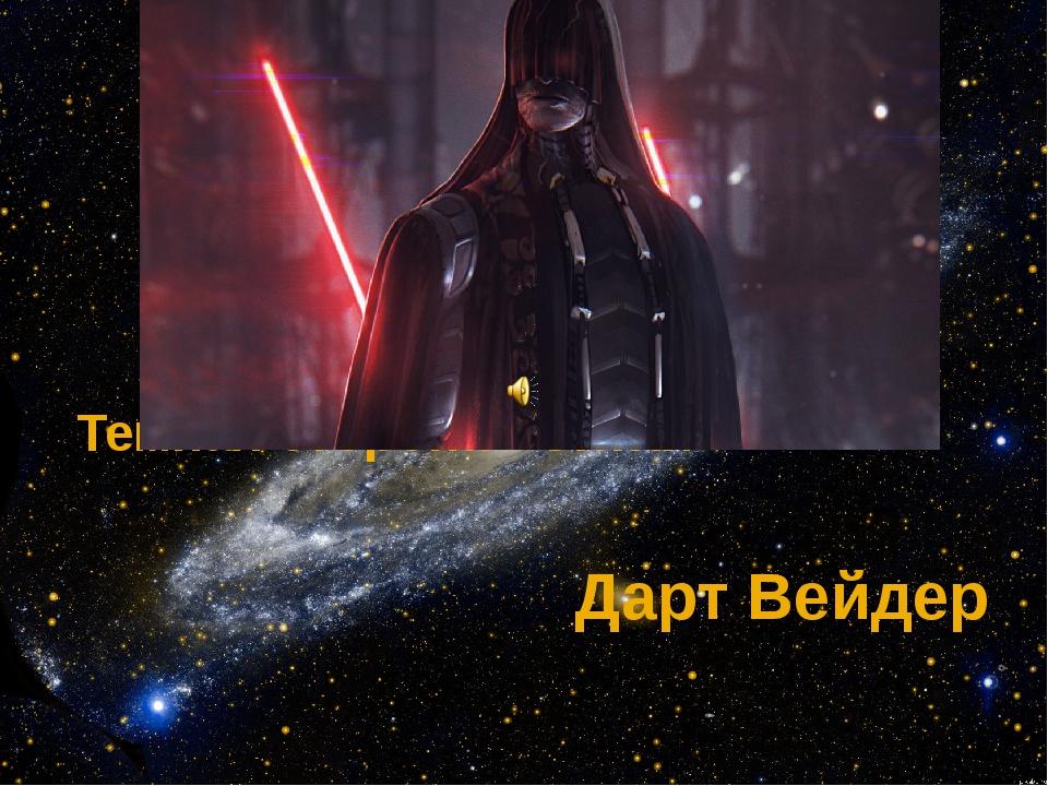 Дарт Вейдер Темная сторона - Ситхи