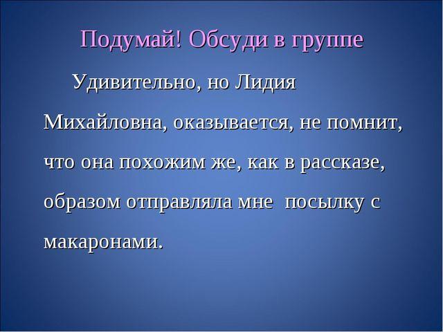Подумай! Обсуди в группе Удивительно, но Лидия Михайловна, оказывается, не...