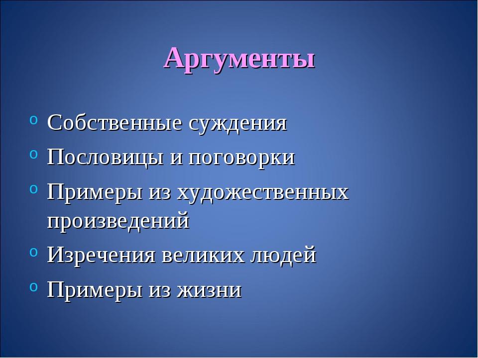 Аргументы Собственные суждения Пословицы и поговорки Примеры из художественны...
