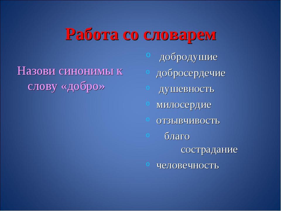 Работа со словарем Назови синонимы к слову «добро» добрoдушие добрoсердечие д...